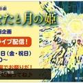 雨の4連休2日目は、お家で「ひなたと月の姫」の無料ライブを楽しもう!