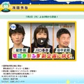 7月2日(木)の「モニタリング」(TBS系)に注目!