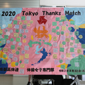 2020 Tokyo Thanks Match 開催!