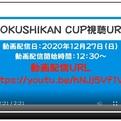 KOKUSHIKAN CUP 2020、今年はライブ配信やります!