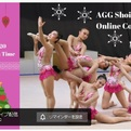 AGG樟蔭カップオンライン大会、12月20日(日)に開催!
