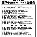 南甲子園体操クラブ、第11回発表会(12/27)をライブ配信!