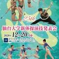 第25回仙台大学新体操演技発表会