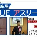 井藤亘さん(青森大学⇒シルク・ドゥ・ソレイユ)がYouTubeで「新体操広場」を開催!