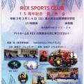 REX SPORTS CLUB、15周年記念発表会を開催!