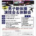 祝!アニメ化!企画⑤ ついに始動! 茨城県に男子新体操クラス発足